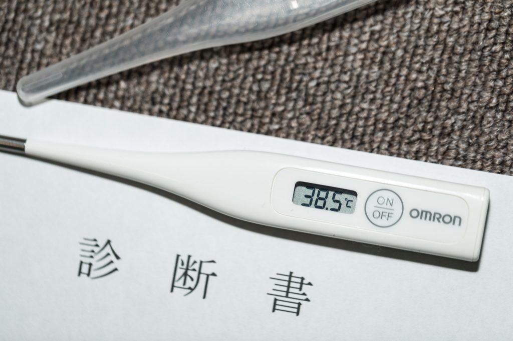 診断書と体温計